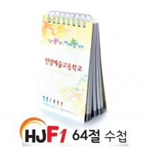 HJF1 64절 수첩[독판]