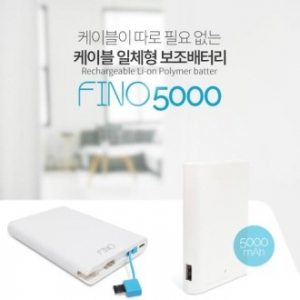 스티그마 FINO5000보조배터리 (5000mAh)