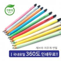 [장난감/학용품]제브라지우개연필