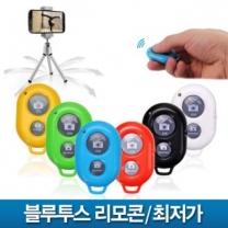 [휴대폰악세사리]스마트폰 블루투스 리모컨